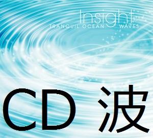 インサイトCD(波音)のご購入