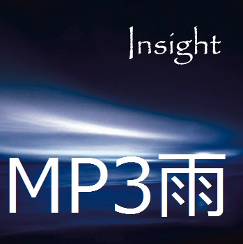 インサイトMP3(雨音)のご購入