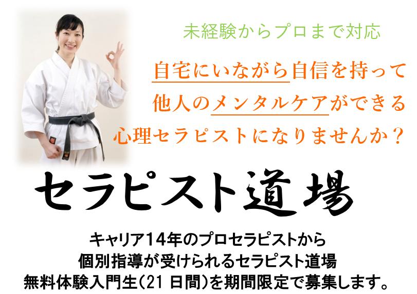セラピスト道場 21日間無料体験入門.